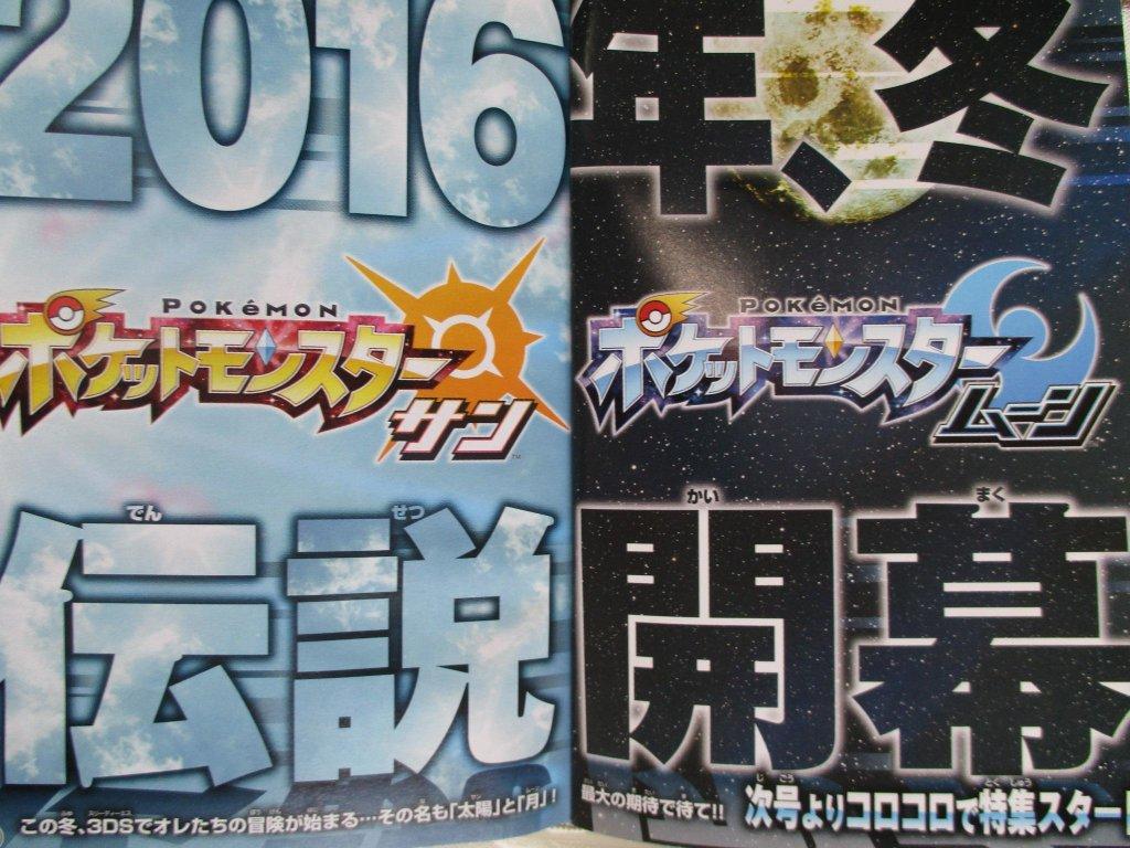 pokemon-sun-moon-corocoro