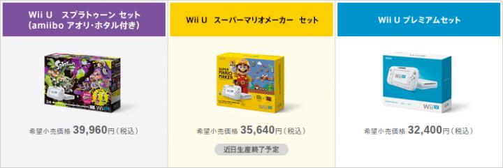jap_edice_Wii_U